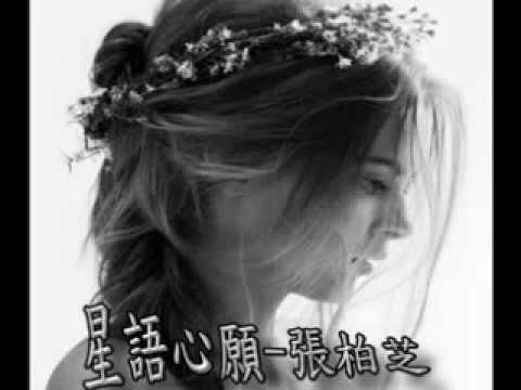 星語心願-張柏芝
