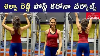 Watch: Samantha friend Shilpa Reddy workout video post cor..