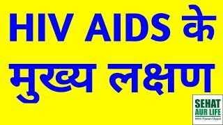 Early HIV Symptoms In Hindi After 3 Months || Hiv Symptoms