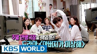 Entertainment Weekly   연예가중계 - My fathe is strange, Lee Byunghun, Gosu [ENG/CHN/2017.08.28]