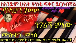 Best Ethiopian Instrumental/classical love music -3- የፍቅር ቀን classical - 2019