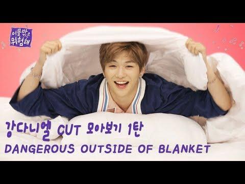 Kang Daniel Compilation From Dangerous Outside of Blanket_1