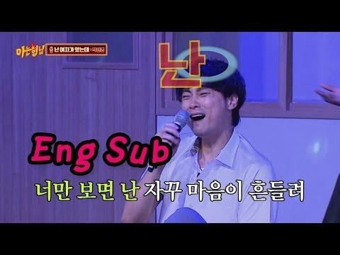 '인재' 민경훈(Min Kyung Hoon), 두.성.폭.발 미쵸~ '난 여자가 있는데'♪ 어떡해 어떡해 아는 형님(Knowing bros) 43회
