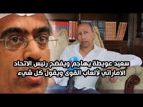 سعيدعويطة يهاجم ويفضح رئيس الاتحاد الاماراتي لألعاب القوى ويقول كل شيء