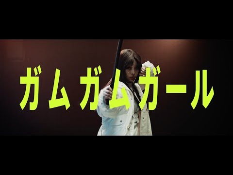 きゃりーぱみゅぱみゅ - ガムガムガール , KYARY PAMYU PAMYU - GUM GUM GIRL
