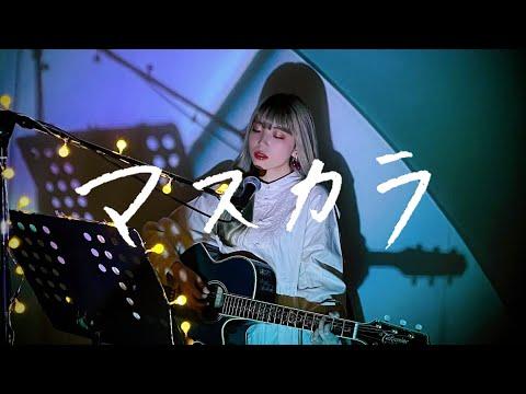 マスカラ / SixTONES Cover by 野田愛実(NodaEmi)
