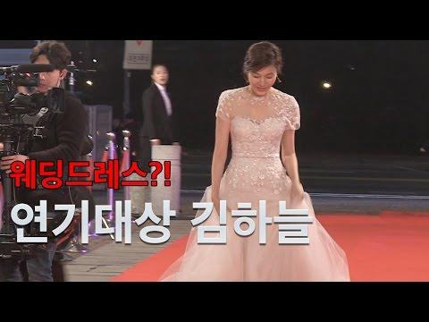 웨딩드레스?! 배우 김하늘의 등장에 술렁술렁 @2016 KBS 연기대상
