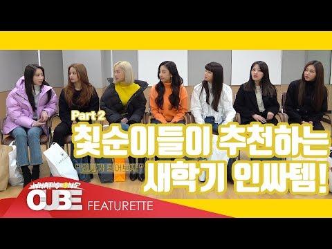 CLC(씨엘씨) - Special Clip : CLC의 새학기 패션 아이템 추천! PART 2