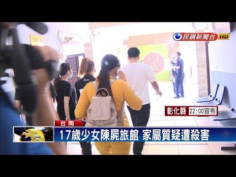 土豪哥命案翻版! 台南17歲少女全裸陳屍旅館-民視新聞
