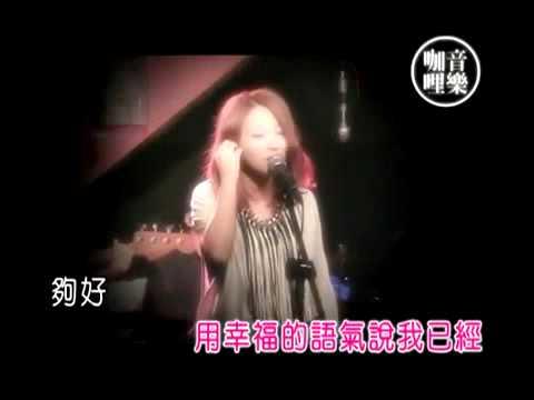KTV黃美珍 夠好