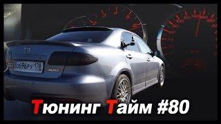 Тюнинг Тайм Жорик Ревазов выпуск 80: Mazda 6 MPS. Превосходя ожидания.