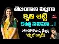 తెలంగాణ పిల్లగా కృతి శెట్టి   Krithi Shetty New Movie   Uppena   Sudheer Babu Movies   TV5 Tollywood