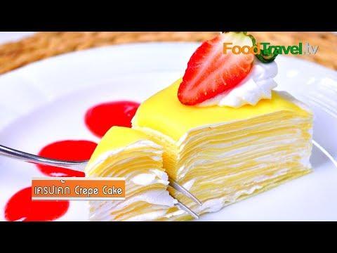 เครปเค้ก Crepe Cake | FoodTravel