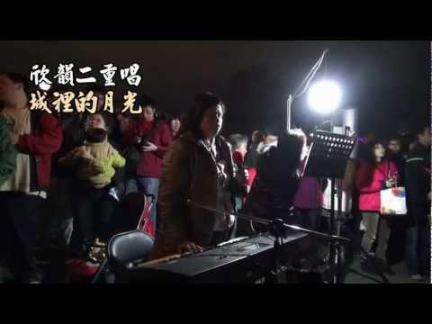 2012年2月4日街頭藝人欣韻二重唱~城裡的月光
