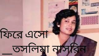 Fire Asho by Taslima Nasreen | Bangla poem | ফিরে এসো --তসলিমা নাসরিন| বাংলা কবিতা।