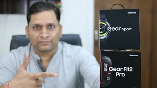 Samsung Gear Sport   Gear Fit2 Pro   Unboxing & First Look