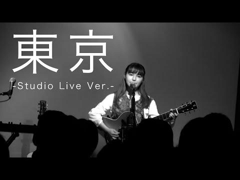 坂口有望 『東京-Studio Live Ver.-』(Short)