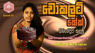 How to make chocolate cake (sinhala) - Online cake course - Lesson 2 - Dil's Cake