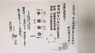 【五行陰陽】元ジャニーズの手越祐也さんを勝手に姓名判断【有名人シリーズ】