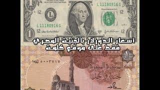 نشرة أسعار الدولار فى مصر  17/12/2014 والعملات العربية فى السوق السوداء