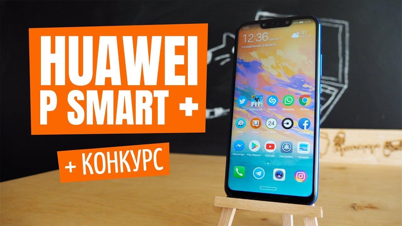 589d62e0175fd Huawei P Smart Plus 4/64Gb Black (INE-LX1). Купить Huawei P Smart ...
