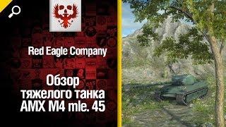 Тяжелый танк AMX M4 mle. 45 - обзор от Red Eagle Company [World of Tanks]