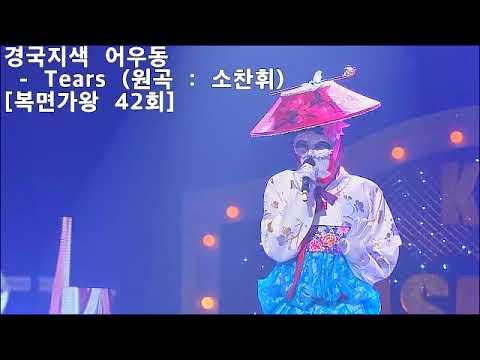 복면가왕 경국지색 어우동 업텐션 선율   Tears