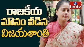 Finally Vijayashanti responds on Mahakutami in Telangana..