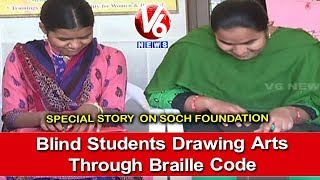 Special Story On SOCH Foundation | Blind Students Drawing Arts Through Braille Code | Hyderabad | V6