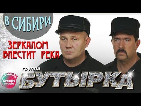 Бутырка   В Сибири 15  Зеркалом блестит река