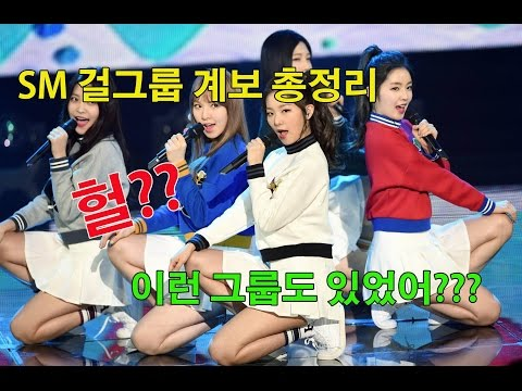 SM 걸그룹 계보 총정리 (SM Girl Group Genealogy)