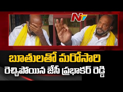 JC Prabhakar Reddy loses cool, makes abusive comments