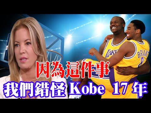 NBA曆史最大誤會解開!當年OK組合爲何解體?湖人老板親自說出散夥原因,原來我們錯怪Kobe 17年!#湖人#科比