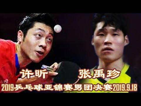 |乒乓球亚锦赛男团决赛|中国vs韩国|第一场|许昕vs张禹珍|全场回放|2019.9.18