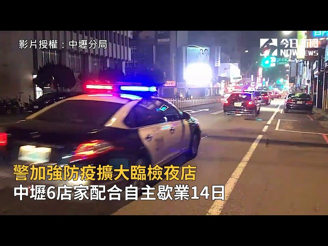 影/警加強防疫擴大臨檢 中壢6店家配合自主歇業14日