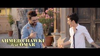 Chawki ft. Omar - Insaha (EXCLUSIVE Music Video) | (شوقي و عمر - إنساها (فيديو كليب حصري
