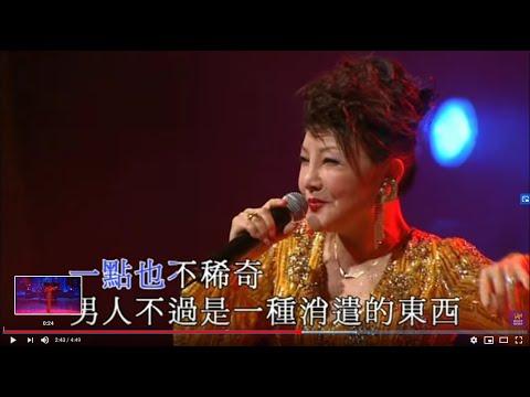 27.楊燕 - 卡門 (謝雷楊燕寶島金曲話當年演唱會)