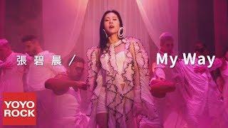 張碧晨《My Way》官方高畫質 Official HD MV