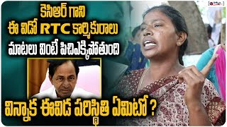 RTC Women Workers Express Anguish Over KCR..