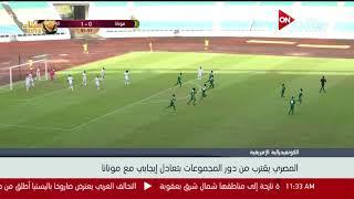 الكونفيدرالية الإفريقية.. المصري يقترب من دور المجموعات بتعادل ...