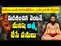 మనిషి ఎలా మారిపోతాడో చెప్పిన బ్రహ్మం గారు || Brahmam Gari Kalagnanam ||#kskhome