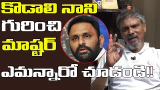 Rakesh master about Kodali Nani, recalls first time meetin..
