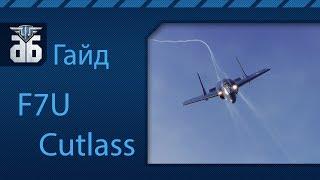 WoWP - Гайд по истребителю США 10 уровня - F7U Cutlass.  via MMORPG.su