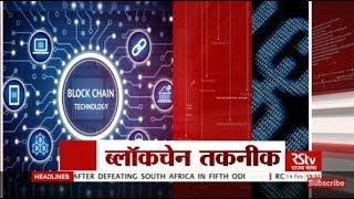 RSTV Vishesh – Feb 14, 2018 : ब्लॉकचेन तकनीक | Blockchain Technology