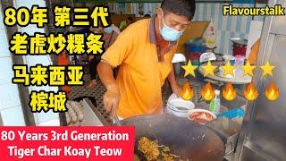 80年第三代传承老虎炒粿条槟城美食 Penang Famous Tiger Char Koay Teow 80 Years 3rd Generation Penang Street Food