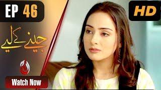 Pakistani Drama | Jeenay ke Liye - Episode 46 | Aaj Entertainment Dramas