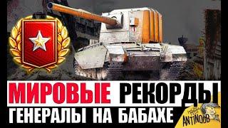 5 ГЕНЕРАЛОВ НА БАБАХЕ! МИРОВЫЕ РЕКОРДЫ World of Tanks 2019