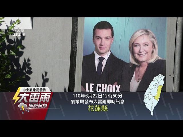 法國地方選舉第一輪 投票率32%創新低