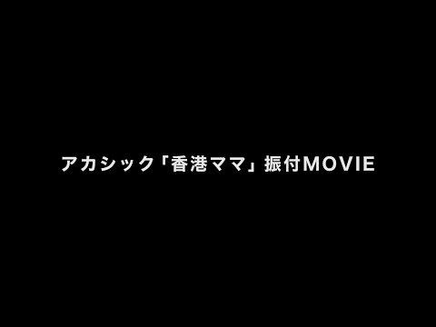アカシック「香港ママ」振付MOVIE
