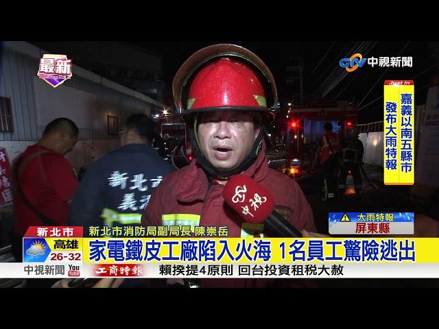 廠內堆放3噸瓦斯! 惡火吞200坪家電工廠